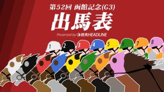 第52回函館記念出馬表