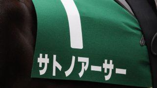 【エプソムC予想2018】約2億円の高額馬サトノアーサー、まずは重賞初Vだ!