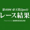 【帝王賞2017結果】ケイティブレイブ差し切り優勝!G1初勝利達成!