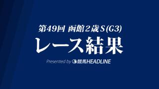 【函館2歳S結果2017】カシアス重賞初勝利!