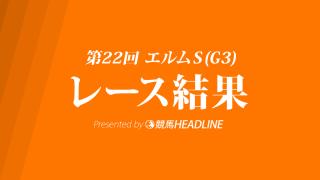 【エルムS結果2017】ロンドンタウン優勝!レコードVで中央重賞初勝利