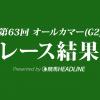 【オールカマー結果2017】ルージュバック優勝!