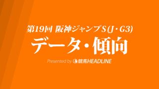 阪神ジャンプステークス(2017)の予想オッズと過去データから傾向を分析!