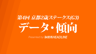 京都2歳ステークス(2017)の予想オッズと過去データから傾向を分析!