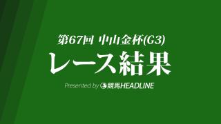 【中山金杯結果2018】セダブリランテス優勝!重賞2勝目達成