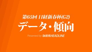 日経新春杯(2018)の予想オッズと過去データから傾向を分析!
