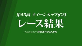 【クイーンカップ結果2018】テトラドラクマ逃げ切り重賞初勝利!