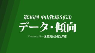 中山牝馬ステークス(2018)の予想オッズと過去データから傾向を分析!