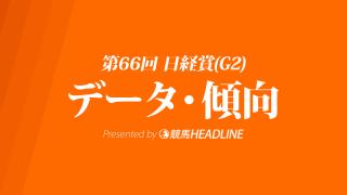 日経賞(2018)の予想オッズと過去データから傾向を分析!