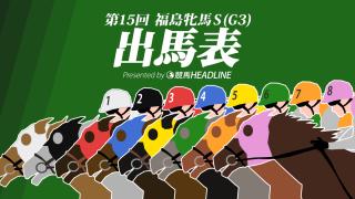 第15回福島牝馬ステークス出馬表