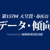 天皇賞春(2018)の予想オッズと過去データから傾向を分析!