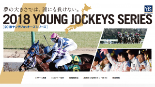 YJSトライアル東日本は藤田菜七子騎手が現在トップ
