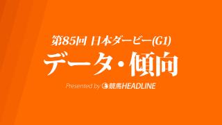 日本ダービー(2018)の予想オッズと過去データから傾向を分析!