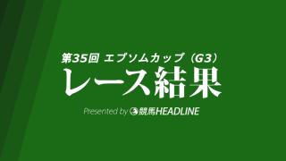 【エプソムC結果2018】サトノアーサー重賞初勝利!