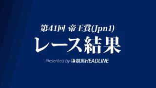 【帝王賞2018結果】ゴールドドリーム&ルメール、かしわ記念に続き連続V