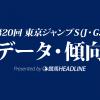 東京ジャンプステークス(2018)の予想オッズと過去データから傾向を分析!
