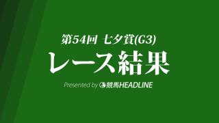 【七夕賞結果2018】メドウラーク重賞初勝利!