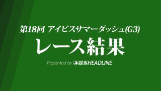 【アイビスSD結果2018】ダイメイプリンセス重賞初勝利!