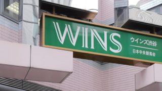 街からWINSがなくなる?菅官房長官、ギャンブル依存症対策へ