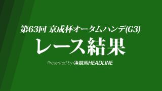 【京成杯AH結果2018】ミッキーグローリー重賞初勝利!