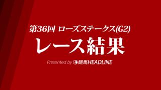 【ローズS結果2018】カンタービレ優勝!