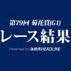 【菊花賞結果2018】フィエールマン優勝!