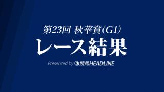 【秋華賞結果2018】アーモンドアイ優勝!