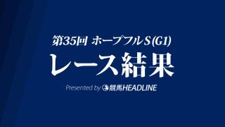 【ホープフルS結果2018】サートゥルナーリア優勝!