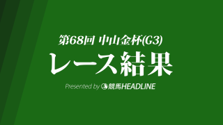 【中山金杯結果2019】ウインブライト優勝!