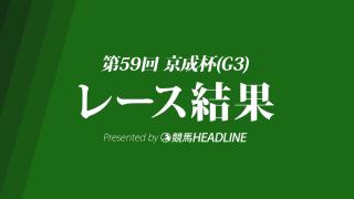 【京成杯結果2019】ラストドラフト重賞初勝利!