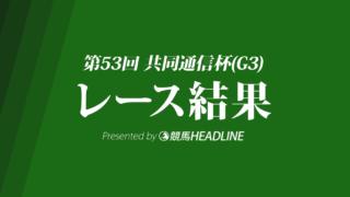 【共同通信杯2019結果】ダノンキングリー重賞初勝利!