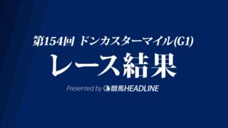 【ドンカスターマイル結果2019】ブルータルG1初勝利!クルーガーは4着