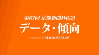 京都新聞杯(2019)の予想オッズと過去データから傾向を分析!