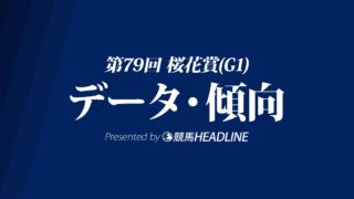 桜花賞(2019)の予想オッズと過去データから傾向を分析!