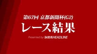 【京都新聞杯結果2019】レッドジェニアル重賞初勝利!