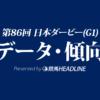 日本ダービー(2019)の予想オッズと過去データから傾向を分析!
