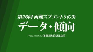 函館スプリントステークス(2019)の予想オッズと過去データから傾向を分析!