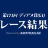 【ディアヌ賞結果2019】チャンネル優勝!武豊騎乗のアマレナは15着