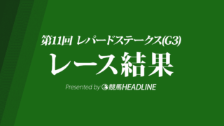 【レパードS結果2019】ハヤヤッコ重賞初勝利!