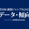 新潟ジャンプステークス(2019)の予想オッズと過去データから傾向を分析!