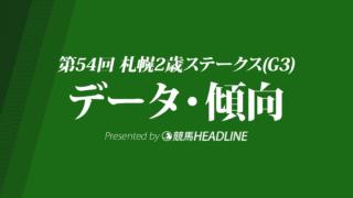 札幌2歳ステークス(2019)の予想オッズと過去データから傾向を分析!