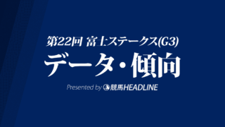 富士ステークス(2019)出走予定馬の予想オッズと過去データから傾向を分析!