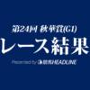 【秋華賞結果2019】クロノジェネシスG1初勝利!