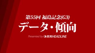 福島記念(2019)出走予定馬の予想オッズと過去10年のデータから傾向を分析!