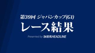 【ジャパンカップ結果2019】スワーヴリチャード優勝!