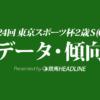 東京スポーツ杯2歳ステークス(2019)出走予定馬の予想オッズと過去10年のデータから傾向を分析!