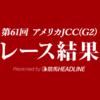 【AJCC結果2020】ブラストワンピース優勝!