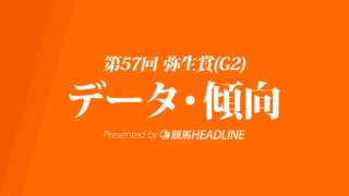 弥生賞(2020)の予想オッズと過去データから傾向を分析!