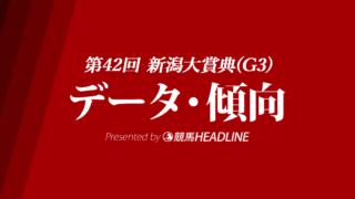 新潟大賞典(2020)の予想オッズと過去データから傾向を分析!