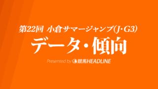 小倉サマージャンプ(2020)の予想オッズと過去データから傾向を分析!